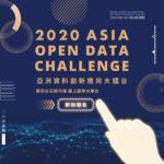 2020 Asia Open Data Challenge 亞洲資料創新應用大擂台