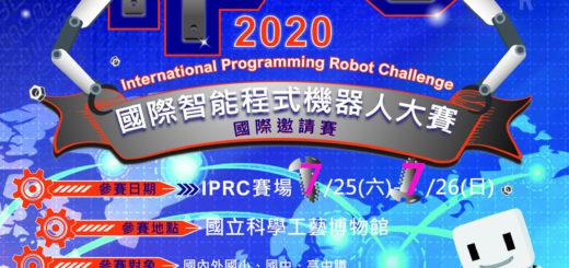 2020 IPRC 國際智能程式機器人大賽