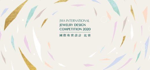 2020 JMA 國際珠寶設計比賽