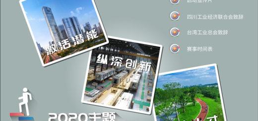 2020 STIDA 天府.寶島工業設計大賽