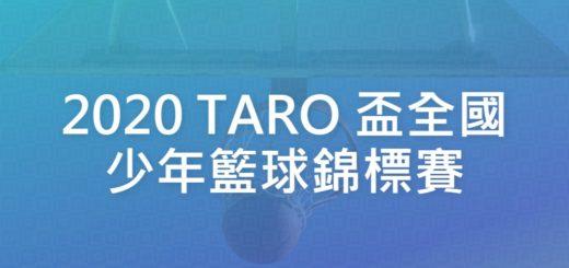 2020 TARO 盃全國少年籃球錦標賽
