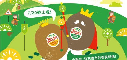 2020 ZESPRI「奇異王國.放肆享受」兒童繪畫徵比賽