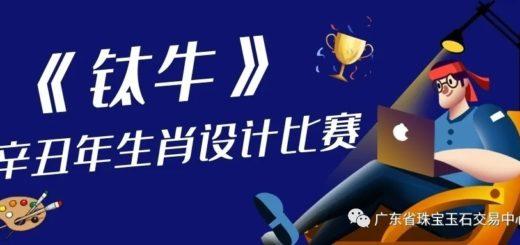 2021「鈦牛」辛丑年生肖設計比賽