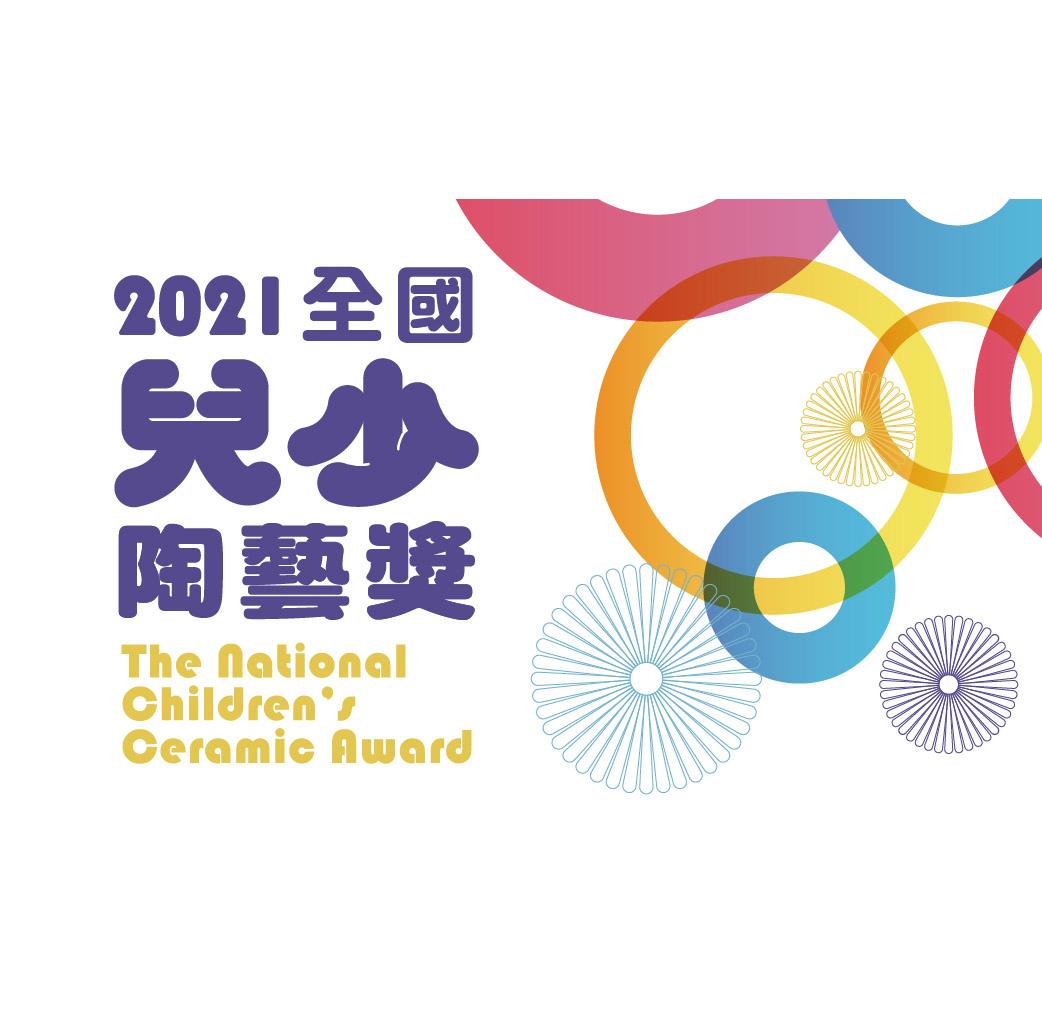 2021全國兒少陶藝獎