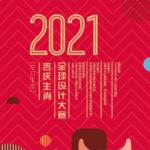 2021全球吉慶生肖設計大賽.辛丑牛年
