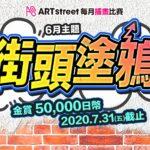 ART street 每月插畫比賽。六月主題「街頭塗鴉」