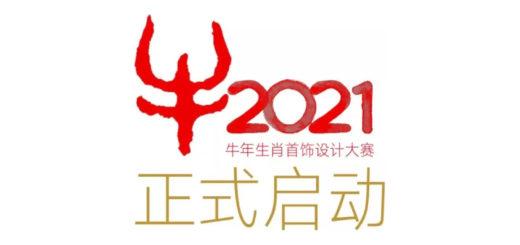 Frank Wu Design 2021 牛年生肖首飾設計大賽