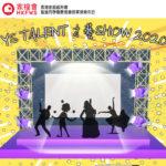 YS Talent 才藝 Show 2020