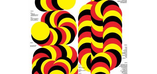「交融&體驗五十年」中國&比利時國際文化海報設計展作品徵集