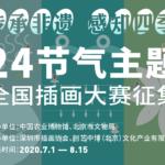 「傳承非遺.感知四季」二十四節氣文化設計大賽