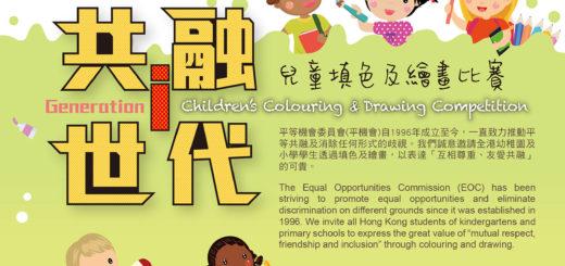 「共融i世代 Generation i」兒童填色及繪畫比賽