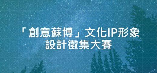 「創意蘇博」文化IP形象設計徵集大賽