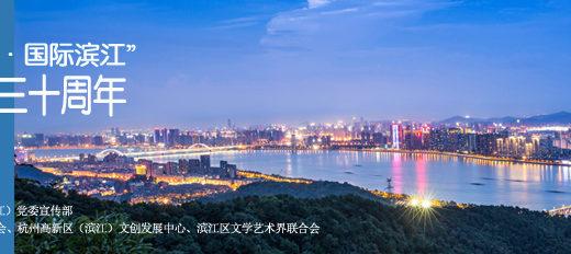 「創新濱江.活力濱江.國際濱江」杭州高新區成立三十週年全國攝影作品展