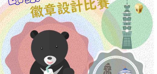 「印象台灣」徽章設計比賽