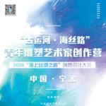 「古運河.海絲路」中國(寧波)國際城市雕塑設計大賽