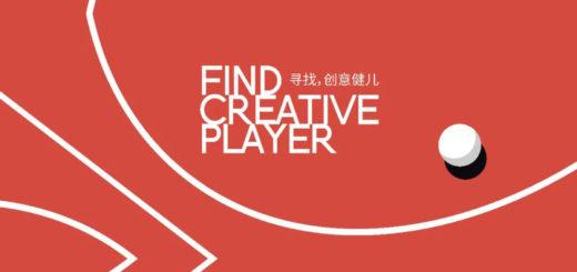 「尋找,創意健兒」成都鳳凰山體育公園標誌(LOGO)設計競賽