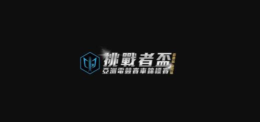「挑戰者盃」亞洲電競賽車錦標賽(台灣站)