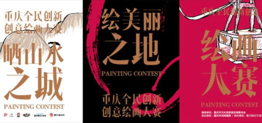 「曬山水之城.繪美麗之地」重慶全民創新創意繪畫大賽