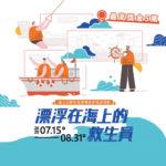 「漂浮在海上的救生員」海上災害防救宣導劇本徵選活