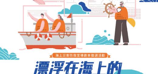 「漂浮在海上的救生員-」海上災害防救宣導劇本徵選活