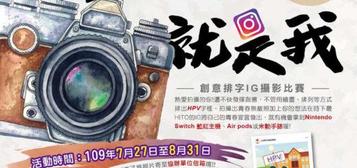 「漾世代,就是我」學生Instagram攝影比賽