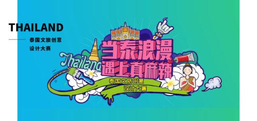 「當泰浪漫遇上真麻辣」泰國文旅創意設計大賽