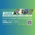 「綠色結構化.結構生態化」首屆「建華建材杯」全國生態混凝土創新設計應用大賽