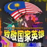 「致敬國家英雄」國慶日線上繪畫比賽
