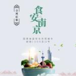 「食安南京」形象LOGO和宣傳口號公開徵集