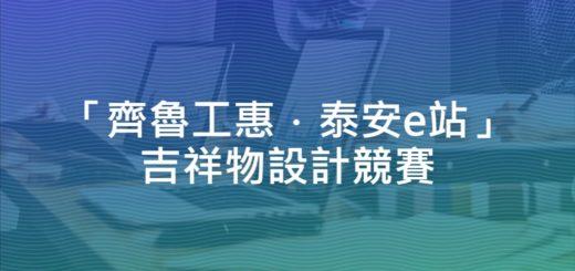 「齊魯工惠.泰安e站」吉祥物設計競賽