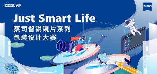 「Just Smart Life」蔡司智銳鏡片系列包裝設計大賽