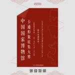 中國國家博物館卡通形象徵集大賽