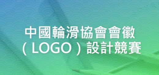 中國輪滑協會會徽(LOGO)設計競賽