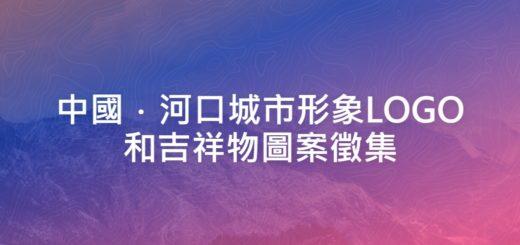 中國.河口城市形象LOGO和吉祥物圖案徵集