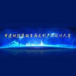 中建鐵投集團首屆文創產品設計大賽