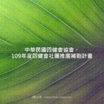 中華民國四健會協會。109年度四健會社團推廣補助計畫
