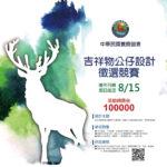 中華民國養鹿協會。吉祥物公仔設計徵選競賽