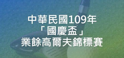 中華民國109年「國慶盃」業餘高爾夫錦標賽