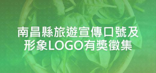 南昌縣旅遊宣傳口號及形象LOGO有獎徵集