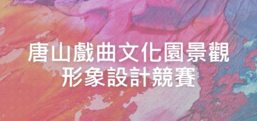 唐山戲曲文化園景觀形象設計競賽