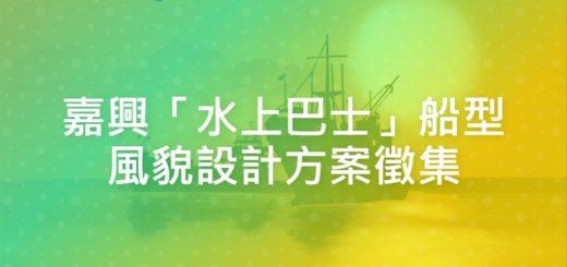 嘉興「水上巴士」船型風貌設計方案徵集