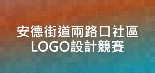 安德街道兩路口社區LOGO設計競賽
