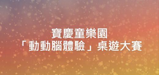寶慶童樂園「動動腦體驗」桌遊大賽