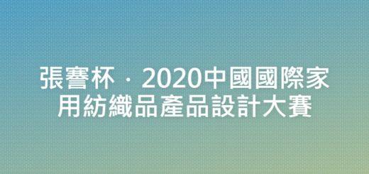 張謇杯.2020中國國際家用紡織品產品設計大賽