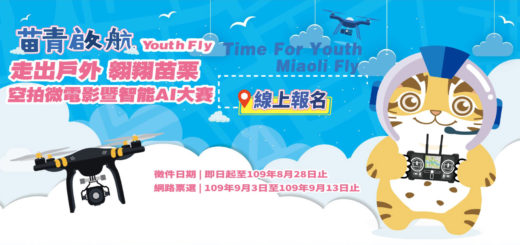 心視野、新苗栗「苗青啟航 Youth Fly」走出戶外、翱翔苗栗.空拍微電影大賽