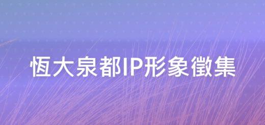 恆大泉都IP形象徵集