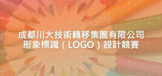 成都川大技術轉移集團有限公司形象標識(LOGO)設計競賽