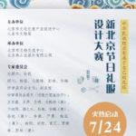 新北京節日禮服設計大賽