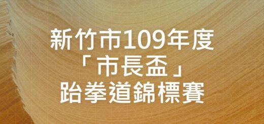 新竹市109年度「市長盃」跆拳道錦標賽