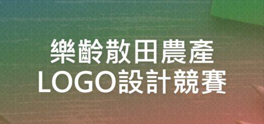 樂齡散田農產LOGO設計競賽